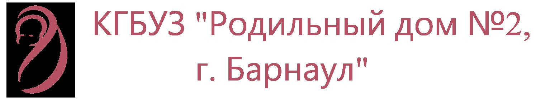 """КГБУЗ """"Родильный дом №2, г. Барнаул"""""""